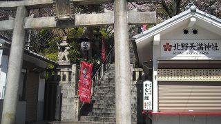 天空の神社 神戸北野天満宮