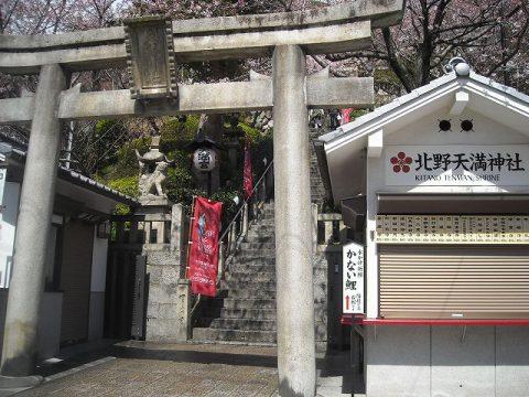 神戸北野天満宮