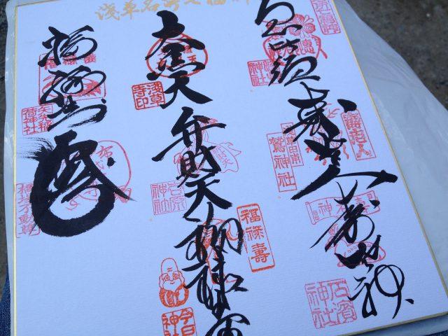 浅草七福神 色紙
