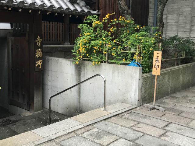 一心寺 寺務所