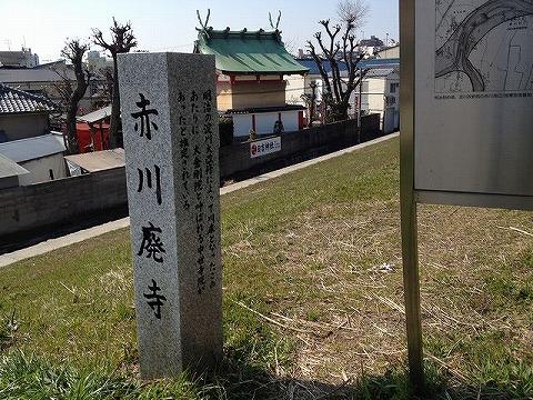 赤川寺後の石碑