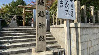 願いが叶う 堀越神社