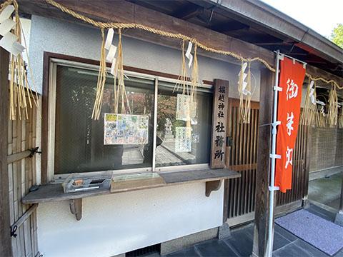 堀越神社 社務所