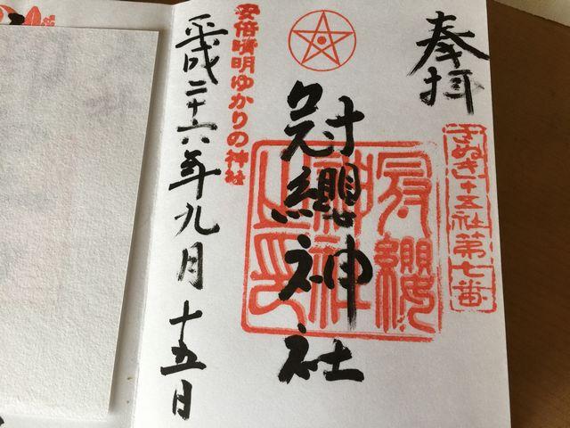 冠纓神社(かんえいじんじゃ)