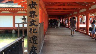 世界遺産 神様の住む島 宮島の厳島神社