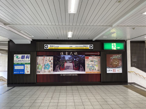 南海本線 住吉大社駅