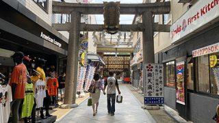 京都の天神さん 錦天満宮と錦市場