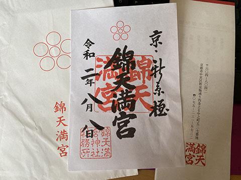 京都の天神さん 錦天満宮の御朱印