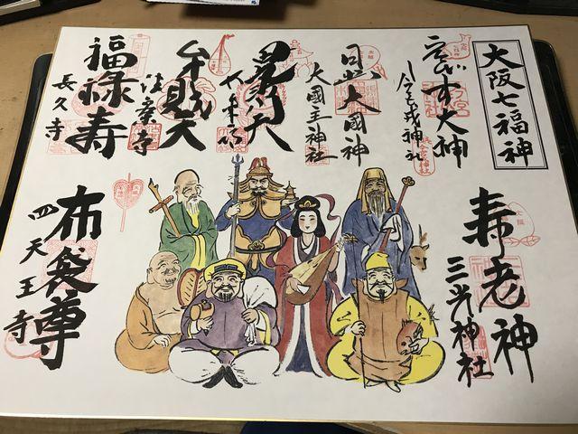 大阪七福神めぐりの色紙
