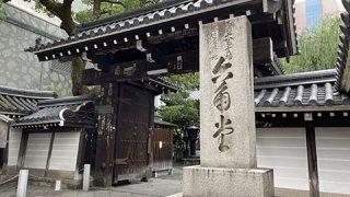 京都 六角堂 紫雲山頂法寺【西国三十三所観音巡礼一番札所】
