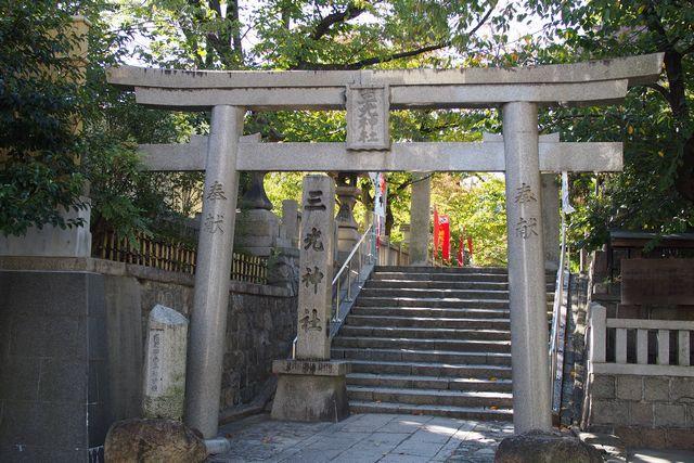 大阪七福人めぐり 三光神社