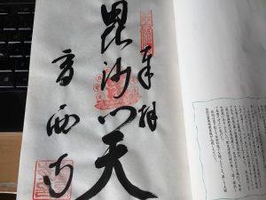 さぬき七福人 奉納経帳