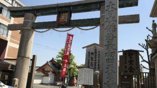 和宗総本山 四天王寺と聖徳太子 日本仏法最初の官寺