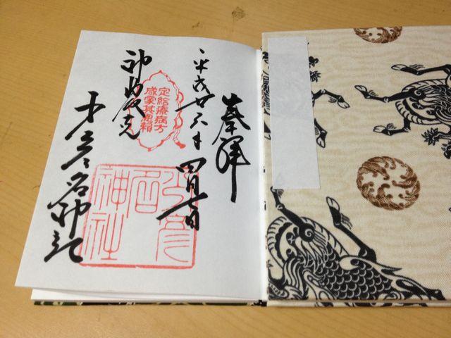 少彦名神社(神農さん) 御朱印
