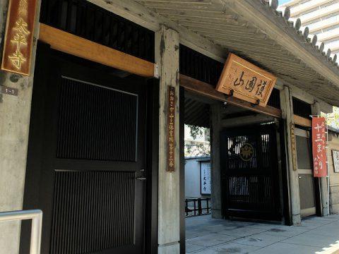 十三参り 太平寺