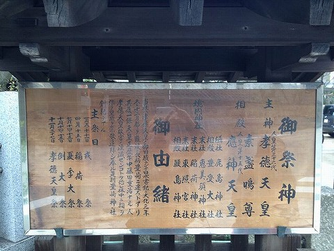 豊崎神社 御祭神