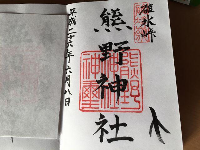 碓氷権現熊野神社の御朱印