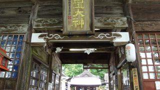 碓氷権現熊野神社