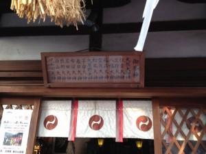 淀川神社 御祭神