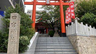 四宮神社で芸事の上達祈願