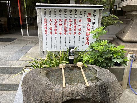 神戸八社巡